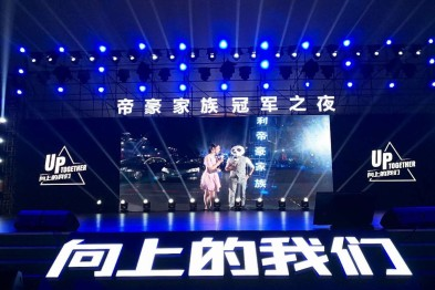 吉利帝豪9年销量200万,代表中国自主品牌不断UP