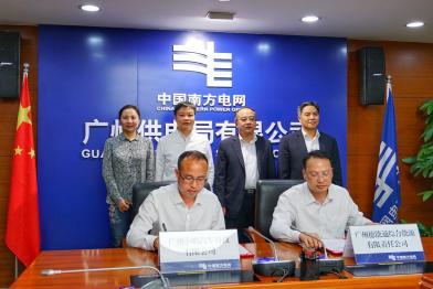小鹏汽车与广州供电局旗下穗能通签署全面战略合作