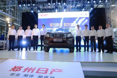 纳瓦拉定义皮卡新标杆,郑州日产第100万辆整车下线