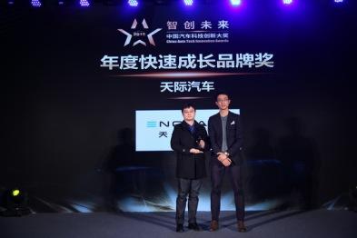 2018中国汽车科技创新大奖,天际汽车荣获年度快速成长品牌奖