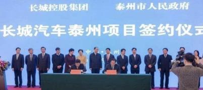 长城泰州工厂项目正式落地,前期投资80亿元