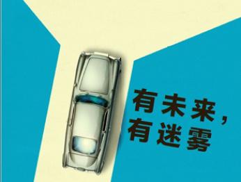 《经济学人》遥想汽车业未来:通往2033之路