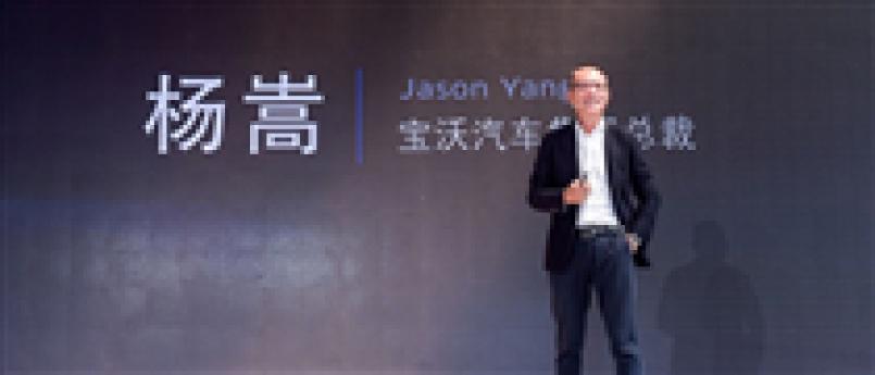 杨嵩首次透露宝沃三年规划:推多款新品,聚焦中国拓展欧洲市场