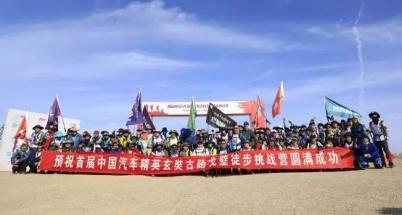 第二届中国汽车行业玄奘古路戈壁徒步挑战活动正式开营