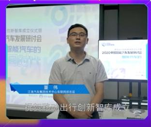 江淮汽车集团技术中心车联网设计部技术总监 董伟寄语智库