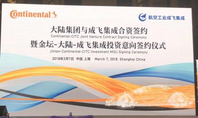 大陆集团与成飞集成组建合资公司,生产48V电池系统