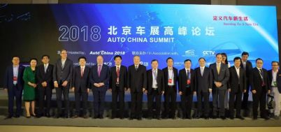 在北京车展高峰论坛上,行业大咖们都讲了些啥干货?