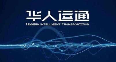 2018中国汽车科技创新大奖,华人运通荣获年度智慧城市技术创新奖