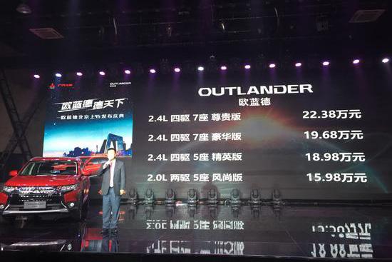 广汽三菱欧蓝德于北京正式上市