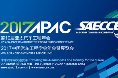 2017中国汽车工程学会年会完整议程&参会攻略