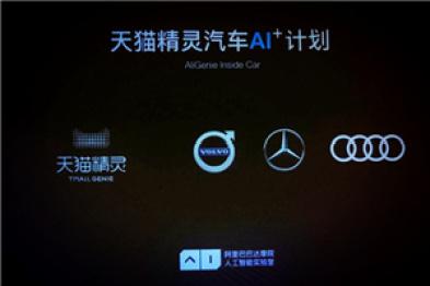 """天猫精灵发布""""AI+车""""解决方案,未来可实现""""家车互联"""""""