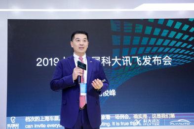 科大讯飞:核心竞争力为智能汽车语音助手与智能车载系统 | 上海车展