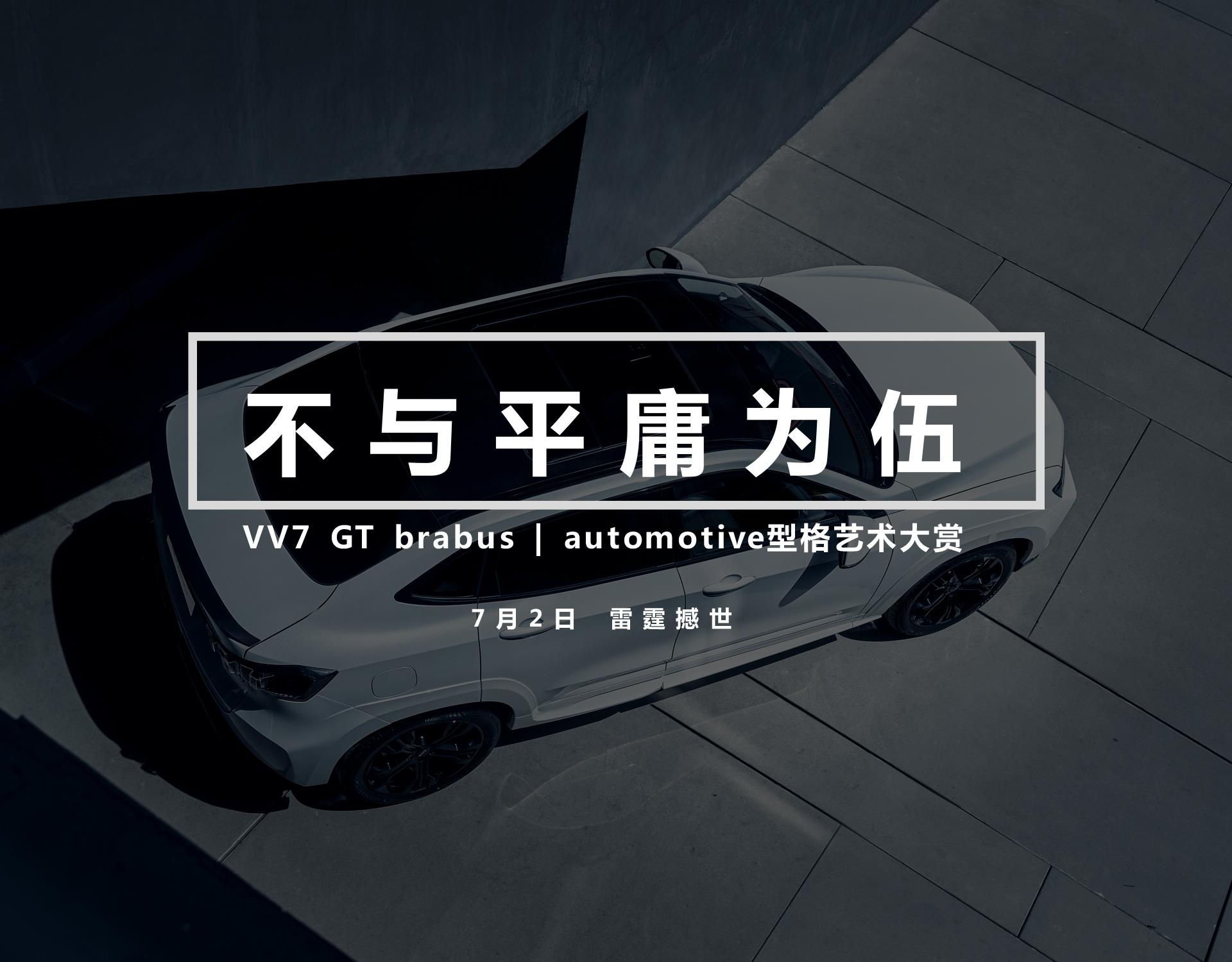 中国品牌首款brabus车型VV7 GT brabus automotive 极智新生