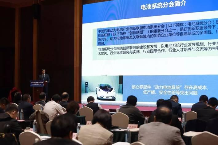 东软睿驰总经理、创新联盟电池系统分会理事长曹斌先生发表演讲