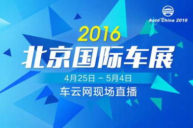 2016北京车展