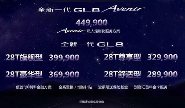 新GL8上市
