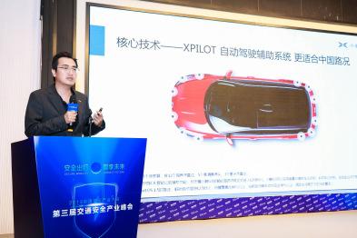 小鹏汽车副总裁纪宇:智能汽车的安全不只在软件层面,而要达到全量满足