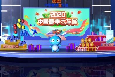 """一场""""超时空""""的人车对话,2020首届中国春季云车展启幕"""
