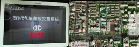 北京联合大学开发智能汽车车载交互系统