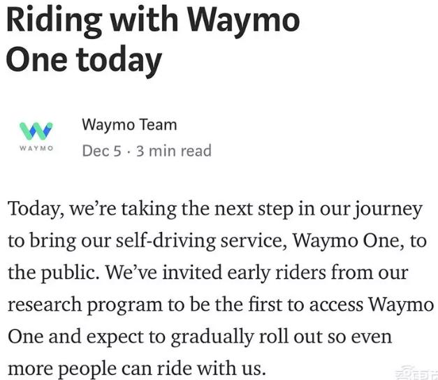 Waymo正式推出出租车服务的公告