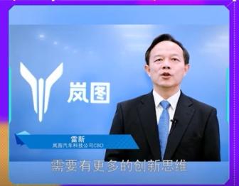 岚图汽车科技公司CBO 雷新寄语智库
