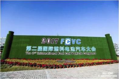 2017年第二届国际燃料电池汽车大会在如皋隆重召开