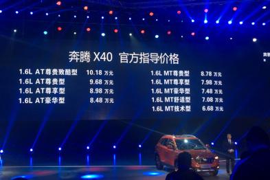 奔腾X40上市 售价6.68万起