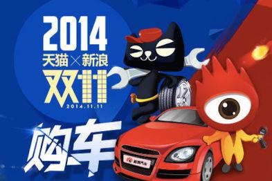 天猫x新浪:平台电商戏中戏