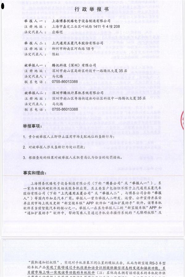 博泰车联网和上汽通用五菱联合举报腾讯垄断