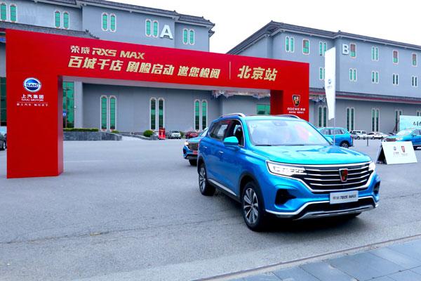 荣威RX5 MAX百城千店交车,首款量产智能座舱落地