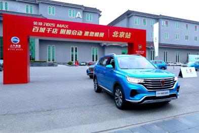 榮威RX5 MAX百城千店交車,首款量產智能座艙落地