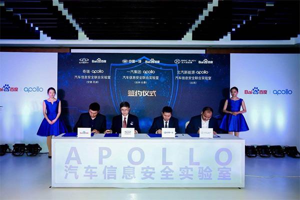Apollo汽车信息安全实验室正式启动