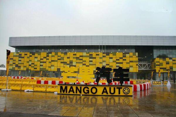 芒果汽车线下实体店