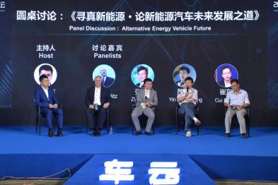 【视频回顾】激辩电气化,2016未来新能源汽车论坛