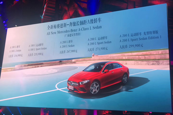 全新长轴距A级轿车售价21.69-29.99万元