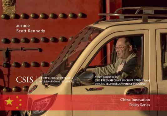 《中国新能源汽车推广的险棋》封面