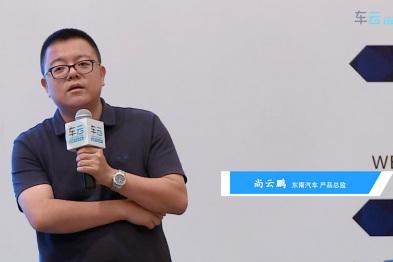 东南汽车产品总监尚云鹏:面对消费者的座舱设计