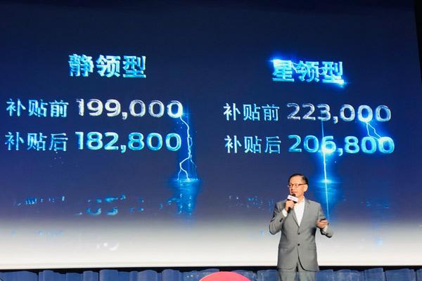 福特汽车大中华区市场与销售副总裁刘宗信宣布领界EV价格