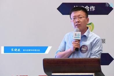 喜马拉雅车载总监宋晓波:打造车内娱乐新声活