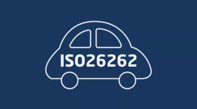 东软睿驰成功通过ISO26262功能安全管理认证