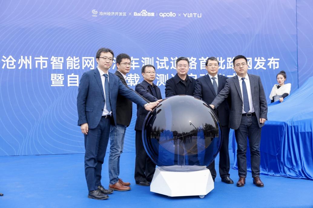 沧州市开放道路自动驾驶测试启动仪式