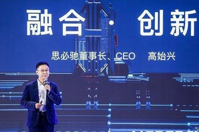 思必驰发布首款AI芯片