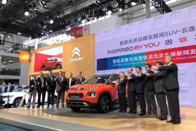 首款合资品牌互联网汽车亮相北京车展,未来将有更多东风雪铁龙汽车采用基于AliOS的斑马智行