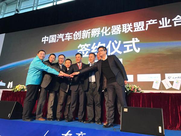 中国汽车创新孵化器联盟产业合作签约仪式