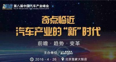 汽车产业链大咖云集| 2016第八届中国汽车产业峰会