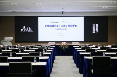 独家   乐视超级汽车上海研发中心落户国际汽车城创新港