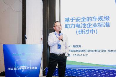 塔菲尔电池顾国洪 :制订基于安全的车规级动力电池企业标准