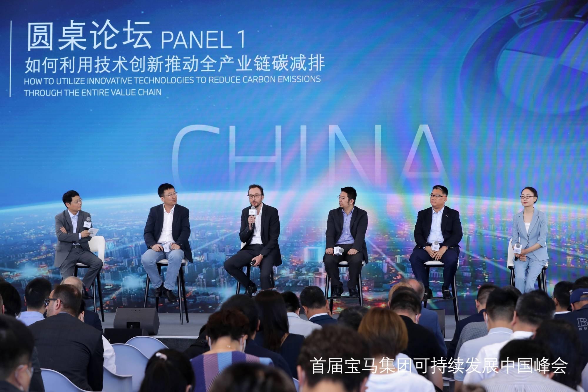 圆桌论坛1:如何利用技术创新推动全产业链碳减排现场
