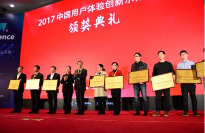 满足美好生活需求,从用户体验开始------德赛西威荣获2017年度中国用户体验创新示范企业