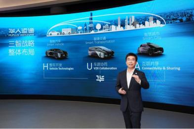 华人运通公布智能车量产时间表,80%供应商已敲定